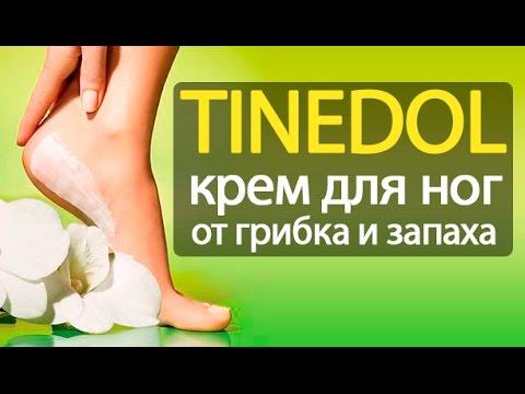 Tinedol (Тинедол) крем от грибка стопы и запаха: отзывы, состав, инструкция, цена.