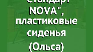 Качели садовые Стандарт NOVA, пластиковые сиденья (Ольса) обзор Стандарт NOVA-с924