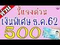 #บัตรคนจน #บัตรสวัสดิการแห่งรัฐ ชี้แจงด่วน! เรื่องเงินพิเศษ 500 บาท เข้าวันที่ 5 ธ.ค.62