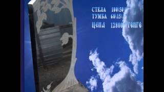 Новейшие формы и виды памятников из гранита ,мрамора,(, 2014-02-08T13:06:15.000Z)