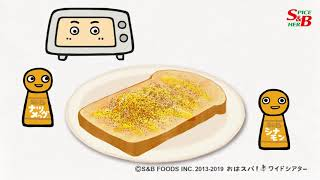 スパイス料理のYouTube動画です。パンを焼くだけ、シナモンとナツメグをふるだけの簡単パンレシピ。パンをトースターで焼いて、はちみつを塗ったハニートーストをアレンジ。