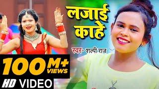 #Video   लजाई काहे   #Shilpi Raj का सबसे ज्यादा बजने वाला गाना   Bhojpuri Hit Song 2021