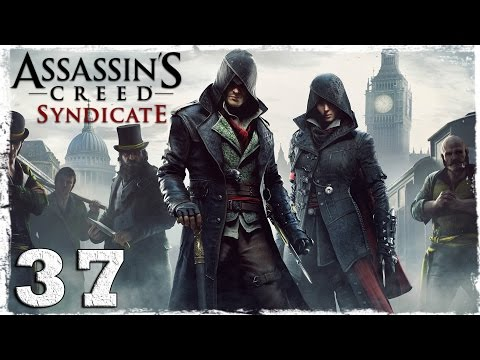 Смотреть прохождение игры [Xbox One] Assassin's Creed Syndicate. #37: Смерть графа Кардигана.