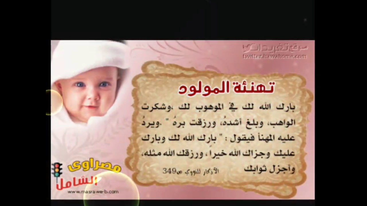 مبروك المولود اختي Youtube