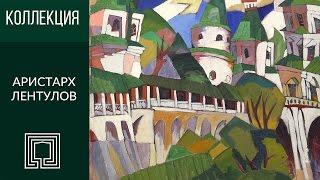 видео Выставка Аристарха Лентулова открылась в Музее Бахрушина