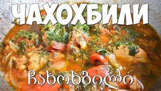 Чахохбили в казане на мангале. Блюдо Грузинской кухни