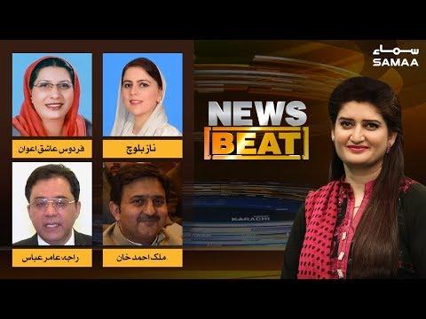 Shehbaz Sharif ki Zamanat | News Beat | Paras Jahanzeb | SAMAA TV | February 15, 2019