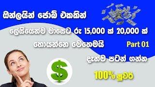 Online Job Sinhala - Earn Real Money (Ojooo)