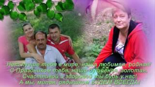 Трогательный ролик для любимой жены, мамочки и бабушки к Юбилею.