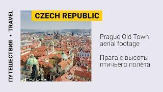 Prague Old Town aerial footage / Прага с высоты птичьего полета