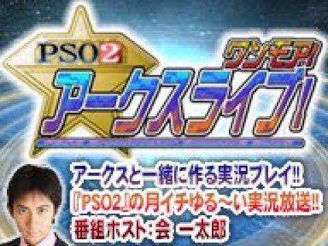 『PSO2 』アークスライブ! ワンモア!('17/11/4) - YouTube