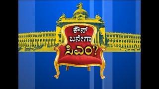 Kaun Banega CM ? - Part 7 | ದೇವೇಗೌಡರ ವಿರೋಧ ಲೆಕ್ಕಿಸದೇ ಎಚ್ಡಿಕೆ ಬಿಜೆಪಿ ಜೊತೆ ದೋಸ್ತಿ ?