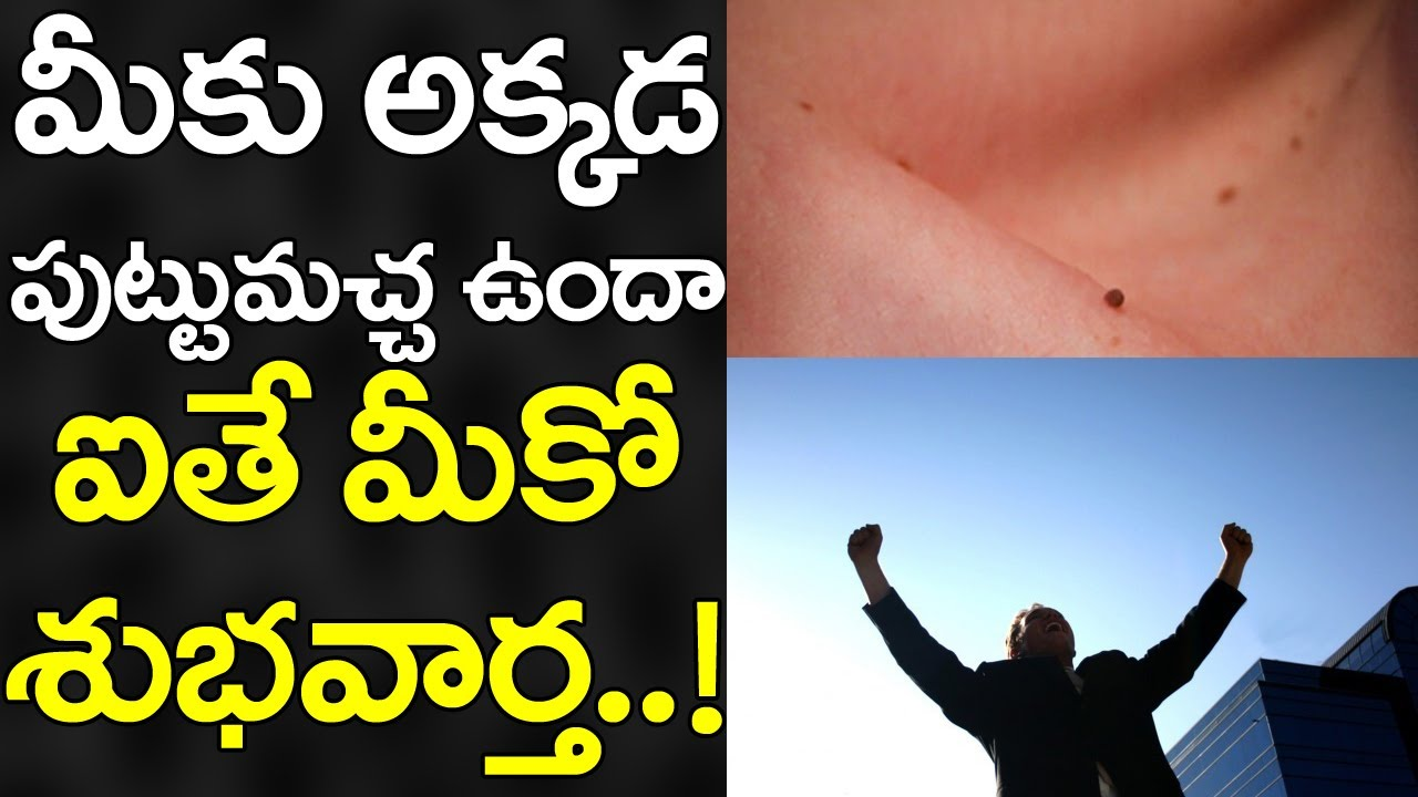 moles on body astrology in telugu