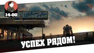 Fallout 4 Успех рядом ФИНАЛ БРАТЬЯ СТАЛИ ИНСТИТУТ