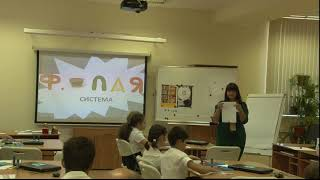 Урок Информатика и ИКТ, Скитихина Е. А., 2017