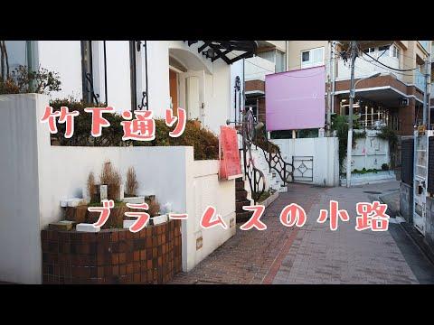 Harajuku Takeshita Street Brahms' alley. 原宿 竹下通り ブラームスの小径