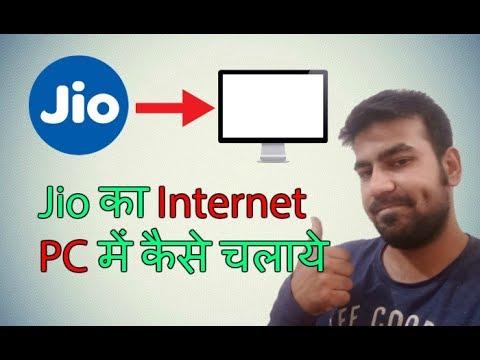 how-to-connect-jio-internet-to-pc-via-usb-data-cable-|-जिओ-का-4g-इंटरनेट-pc-में-use-कैसे-करे-??