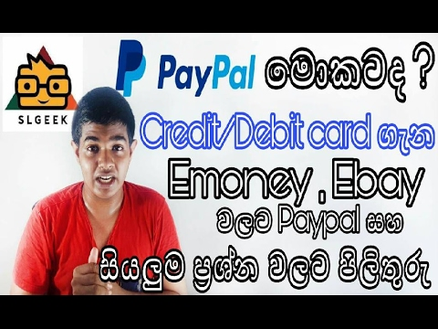 SL GEEK| සිංහලෙන් - All about PayPal  | Credit Debit Card Transactions Ebay..
