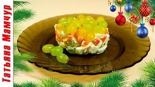 САЛАТ ИЗЮМИНКА! - ну, оОчень вкусный!/ Рецепты на Новый Год и Рождество.