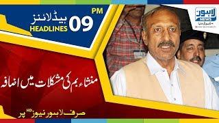 09 PM Headlines Lahore News HD – 23 October 2018