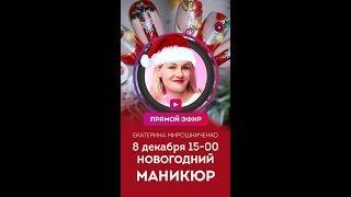 Три идеи маникюра к Новому году! Запись прямого эфира с Екатериной Мирошниченко