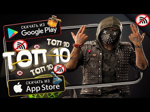 🔥Топ 10 Лучших Игр Без Интернета На Андроид & iOS (Оффлайн)
