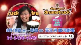 『ドラムストラック - drumstruck』2015 TVCM15秒 サポーター小島瑠璃子