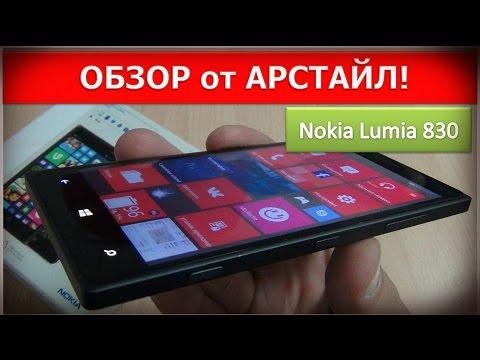 Обзор Nokia Lumia 830 / Арстайл /