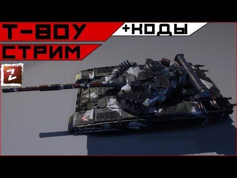 Armored Warfare. Т-80У с Кортесиком.+Розыгрыш.