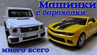 Машинки с барахолки (05.03.17 - часть 2)