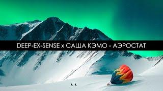 DEEP-EX-SENSE x САША КЭМО - АЭРОСТАТ