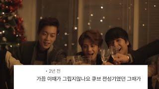 큐브 아티스트/크리스마스 노래 댓글모음 with 비스트,포미닛,비투비,에이핑크 ing..)