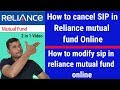 How to Cancel SIP in Reliance Mutual Fund | How to Modify SIP in Reliance Mutual Fund | Online