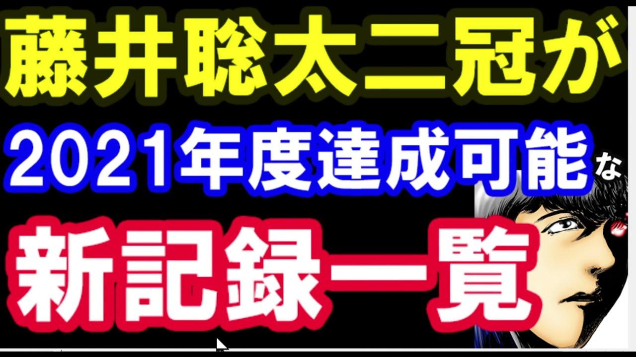 記録ラッシュ!?藤井聡太二冠が2021年度に達成可能な新記録や最年少記録まとめ