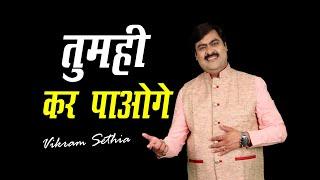 असफलता कुछ भी नहीं है सिर्फ तुमहीं कर पाओगे | Best inspirational motivational video by Vikram Sethia