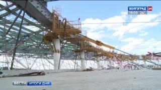 На стадионе «Волгоград Арена» начался монтаж арок кровли