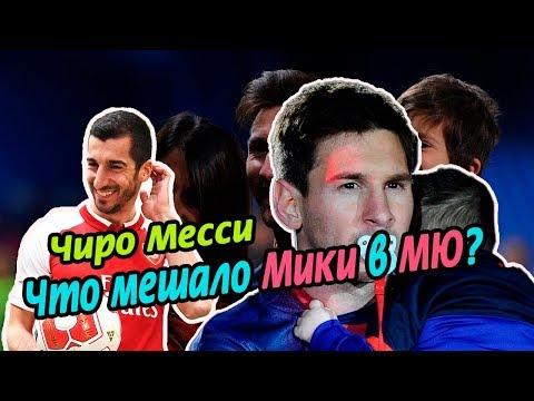 Киро Чиро Месси. Почему не заиграл Мхитарян в Манчестер Юнайтед? Новости футбола.