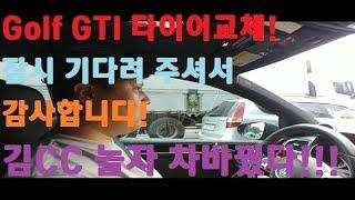 [김씨씨놀자] 폭스바겐 골프 GTI 타이어교체! 신품4…