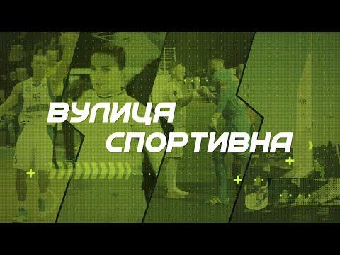 ТРК НІС-ТВ: Вулиця Спортивна № 112