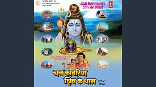 chal-re-kanwariya-shiv-ke-dhaam