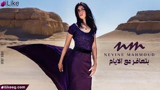 بالفيديو.. نيفين محمود تطرح أولى أغانيها 'بتعافر مع الأيام'