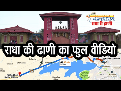 Best Tourist Place In Bhopal   Radha Di Dhani   Kanha Dham   राधा दी ढाणी   नखराली ढाणी