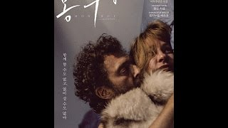몽 루아 (Mon Roi, 2015) 메인 예고편 - 한글 자막