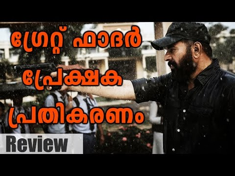 The Great Father; Audience Review | Filmibeat Malayalam