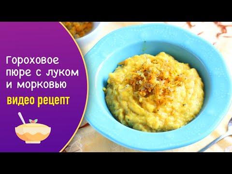 Гороховое пюре с луком и морковью — видео рецепт. Как приготовить пюре из колотого гороха?