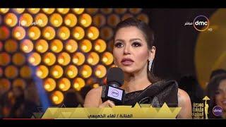 ختام مهرجان القاهرة السينمائي - لقاء الفنانة لقاء الخميسي على الريد كاربت