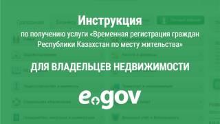 Інструкція для власників житла по тимчасовій реєстрації за місцем проживання онлайн