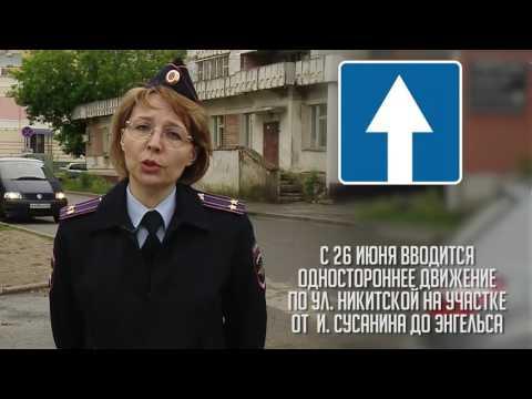 С 26 июня на участке Никитской – от И. Сусанина до Энгельса – одностороннее движение