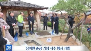 11월 2주_계양산 장미원 준공 기념 식수 행사 개최 영상 썸네일