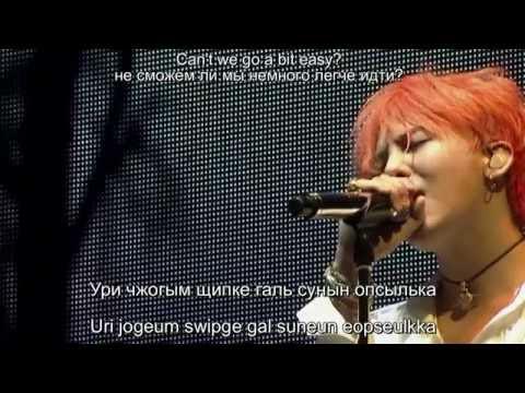 빅뱅 BIGBANG- IF YOU [Karaoke\Romanization\Translation] (English + Russian)